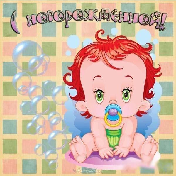 Концом рабочей, прикольные открытки новорожденного ребенка