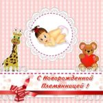 Открытка с новорожденной племянницей скачать бесплатно на сайте otkrytkivsem.ru