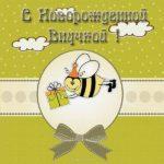 Открытка с новорожденной внучкой скачать бесплатно на сайте otkrytkivsem.ru