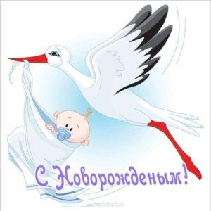 Открытка с новорожденным скачать бесплатно на сайте otkrytkivsem.ru