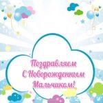 Открытка с новорожденным мальчиком бабушке скачать бесплатно на сайте otkrytkivsem.ru