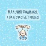 Открытка с новорожденным мальчиком прикольная скачать бесплатно на сайте otkrytkivsem.ru
