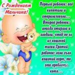 Открытка с новорожденным мальчиком прикольная скачать бесплатно скачать бесплатно на сайте otkrytkivsem.ru