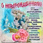 Открытка с новорожденным сыном маме скачать бесплатно на сайте otkrytkivsem.ru