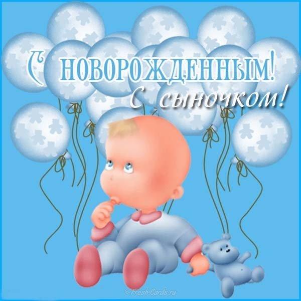 Открытка с рождением сыночка анимация