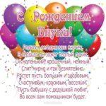 Открытка с новорожденным внуком бабушке и дедушке скачать бесплатно на сайте otkrytkivsem.ru
