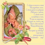 Открытка с новорожденными детьми скачать бесплатно на сайте otkrytkivsem.ru