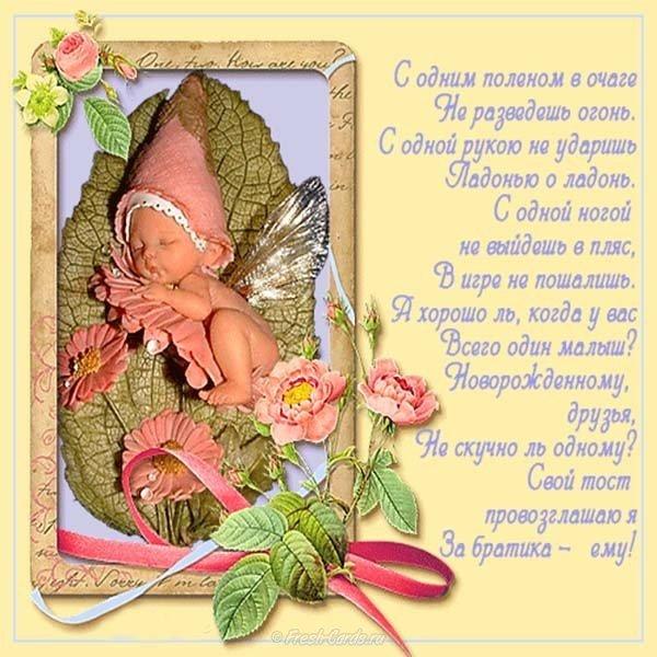 Открытки с новорожденным и стих