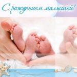 Открытка с новорожденными девочками двойняшками скачать бесплатно на сайте otkrytkivsem.ru