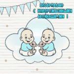 Открытка с новорожденными двойняшками скачать бесплатно на сайте otkrytkivsem.ru