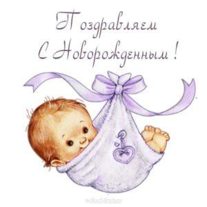 Открытка с новорождённым скачать бесплатно на сайте otkrytkivsem.ru