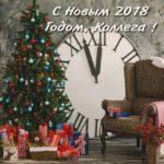 Открытка с новым 2018 коллегам скачать бесплатно на сайте otkrytkivsem.ru