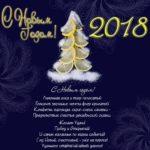 Открытка с новым годом 2018 для организации скачать бесплатно на сайте otkrytkivsem.ru