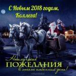 Открытка с новым годом 2018 коллеге скачать бесплатно на сайте otkrytkivsem.ru