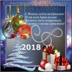 Открытка с новым годом 2018 организации скачать бесплатно на сайте otkrytkivsem.ru