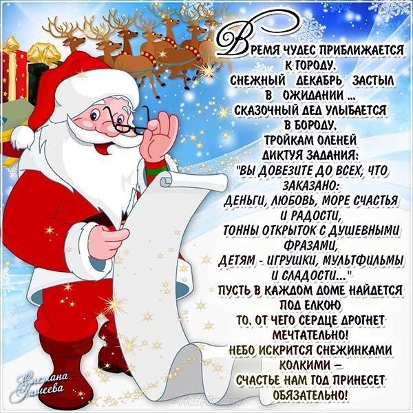 Новогодние поздравления на открытке маленькое, приколы