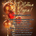 Открытка с новым годом для партнеров скачать бесплатно на сайте otkrytkivsem.ru