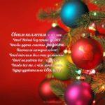 Открытка с новым годом для сотрудников скачать бесплатно на сайте otkrytkivsem.ru