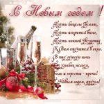 Открытка с новым годом и стихами скачать бесплатно на сайте otkrytkivsem.ru