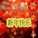 Открытка с новым годом на китайском языке скачать бесплатно на сайте otkrytkivsem.ru