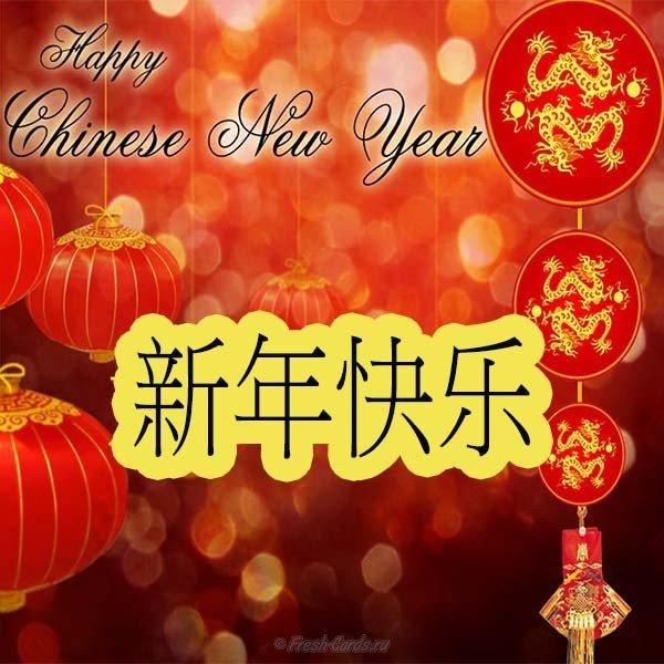 Поздравление китайским с новым годом на китайском