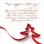 Открытка с новым годом от организации скачать бесплатно на сайте otkrytkivsem.ru