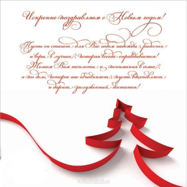 Электронная открытка с надписью