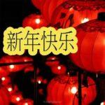 Открытка с новым годом по китайскому календарю скачать бесплатно на сайте otkrytkivsem.ru
