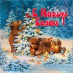 Открытка с новым годом с медведем скачать бесплатно на сайте otkrytkivsem.ru