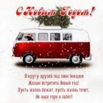 Открытка с новым годом с стихами скачать бесплатно на сайте otkrytkivsem.ru