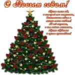Открытка с новым годом скачать бесплатно скачать бесплатно на сайте otkrytkivsem.ru