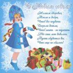 Открытка с новым годом со стихами скачать бесплатно на сайте otkrytkivsem.ru