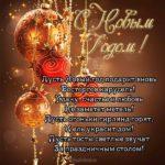 Открытка с новым годом в стихах скачать бесплатно на сайте otkrytkivsem.ru