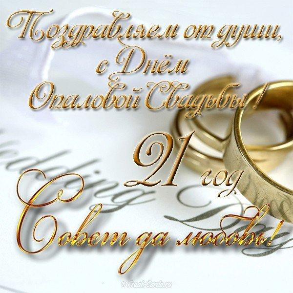 Открытка с опаловой свадьбой скачать бесплатно на сайте otkrytkivsem.ru