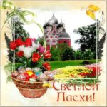 Открытка с Пасхой фото скачать бесплатно на сайте otkrytkivsem.ru