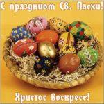 Открытка с Пасхой Христос воскрес скачать бесплатно на сайте otkrytkivsem.ru