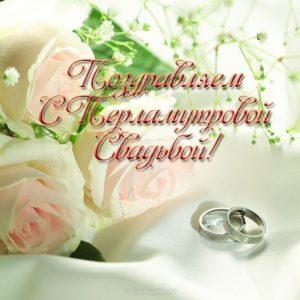 Открытка с перламутровой свадьбой скачать бесплатно на сайте otkrytkivsem.ru