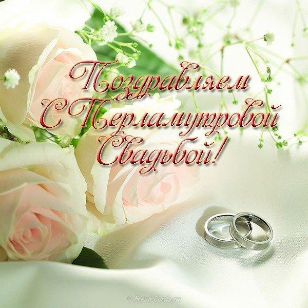 Открытка день свадьбы 42 года