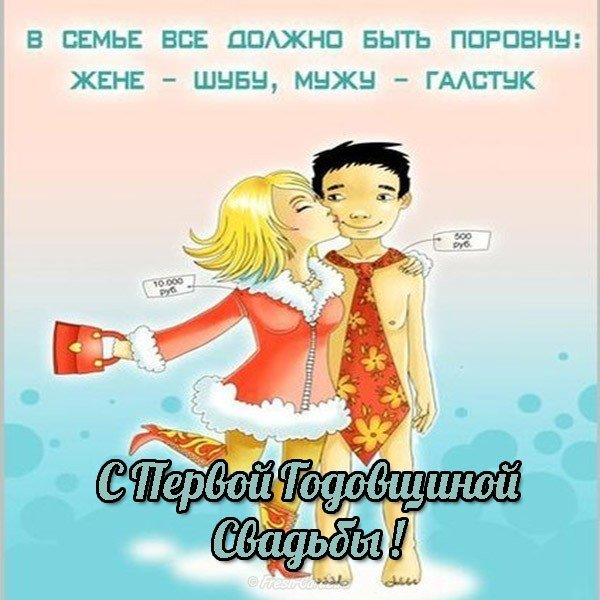Открытка с первой годовщиной свадьбы прикольная смешная скачать бесплатно на сайте otkrytkivsem.ru