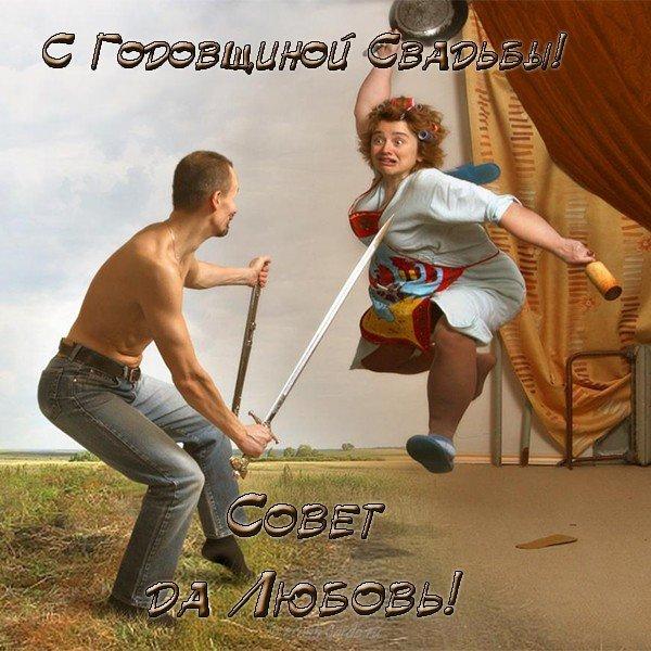 Открытка с первой годовщиной свадьбы прикольная скачать бесплатно на сайте otkrytkivsem.ru