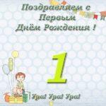 Открытка с первым днем рождения девочке скачать бесплатно на сайте otkrytkivsem.ru