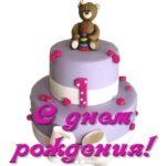 Открытка с первым годиком девочке скачать бесплатно на сайте otkrytkivsem.ru