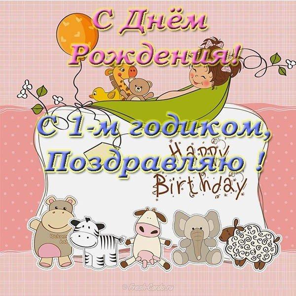 Открытки для родителей с днем рождения дочки 1 год, вкладыш открытку открытки