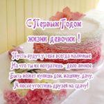 Открытка с первым годом жизни девочке скачать бесплатно на сайте otkrytkivsem.ru