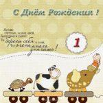 Открытка с первым месяцем девочке скачать бесплатно на сайте otkrytkivsem.ru