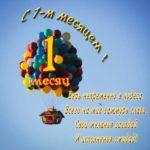 Открытка с первым месяцем жизни ребенка скачать бесплатно на сайте otkrytkivsem.ru