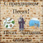Открытка с песах скачать бесплатно на сайте otkrytkivsem.ru