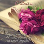 Открытка с пионами с днем рождения женщине скачать бесплатно на сайте otkrytkivsem.ru