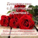 Открытка с полугодием девочке скачать бесплатно на сайте otkrytkivsem.ru