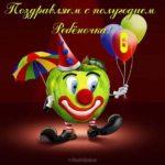 Открытка с полугодием мальчика скачать бесплатно на сайте otkrytkivsem.ru